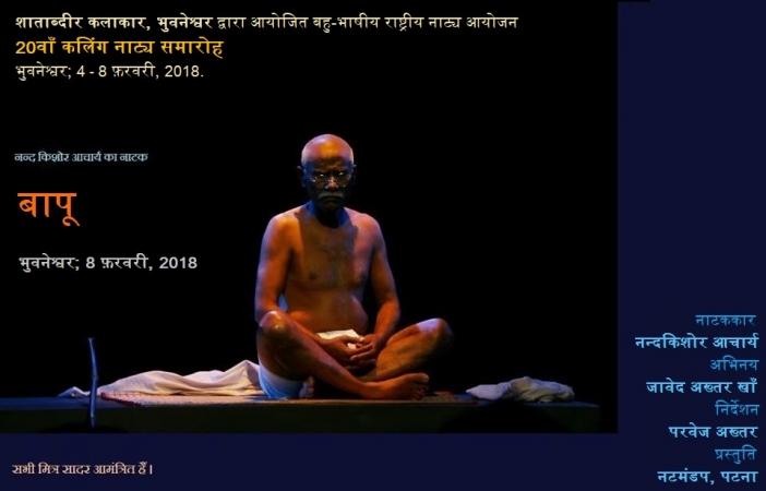 2018-02-08-Bapu-Poster---Bhubaneshwar-Show-_1516094646.jpg