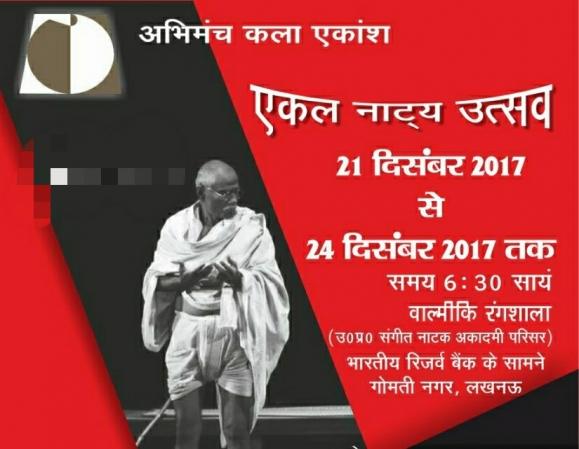 Bapu-Lucknow-22-Dec-2017-2_1511718587.jpg