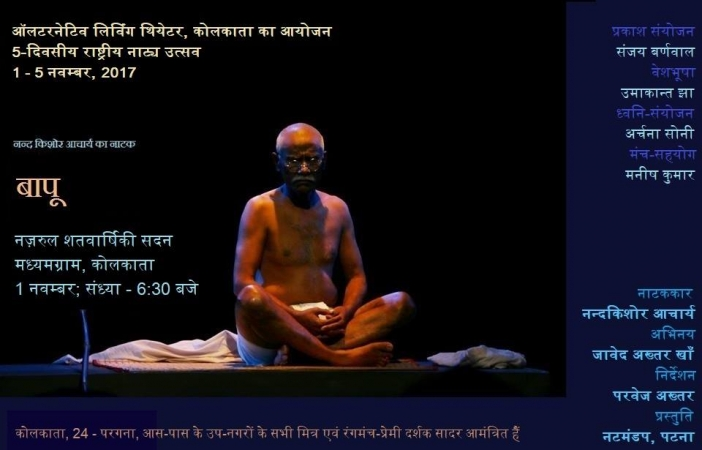 Bapu-Nazrul-Shatabdi-Kolkatta-1-Nov-2017-2_1510572425.jpg