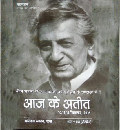 Aaj-ke-Ateet-Banner_1509205873.jpg